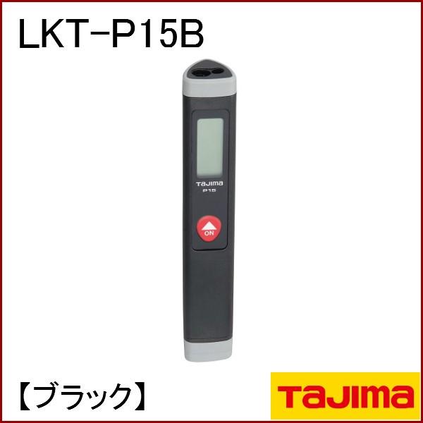 タジマ レーザー距離計P15(ブラック) LKT-P15B 【...
