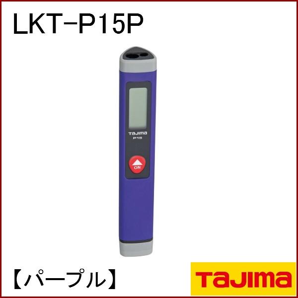 タジマ レーザー距離計P15(パープル) LKT-P15P 【...