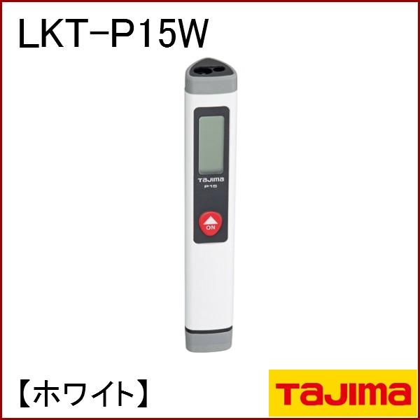 タジマレーザー距離計P15(ホワイト) LKT-P15W 【T...
