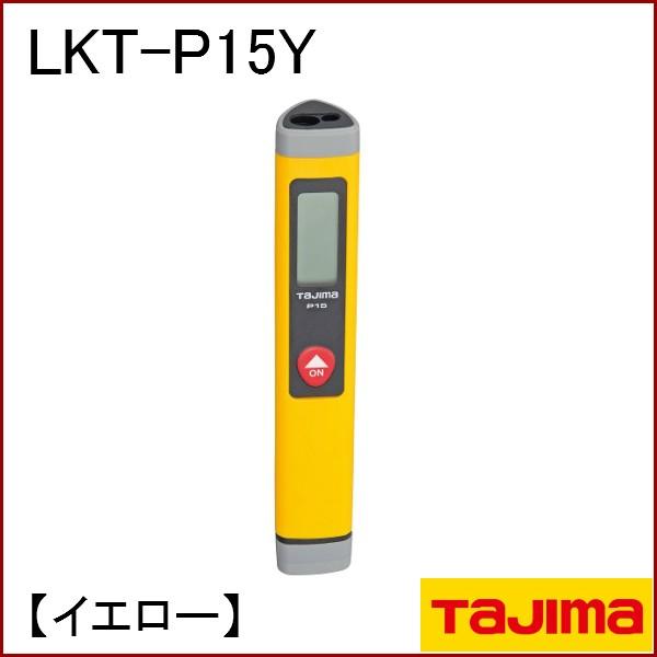 タジマ レーザー距離計P15(イエロー) LKT-P15Y 【...