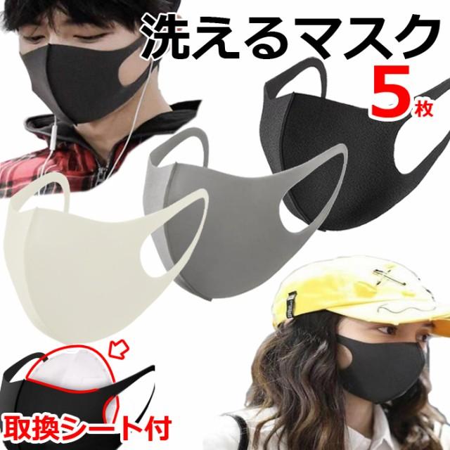 マスク5枚セット メール便送料無料 洗えるマスク ...