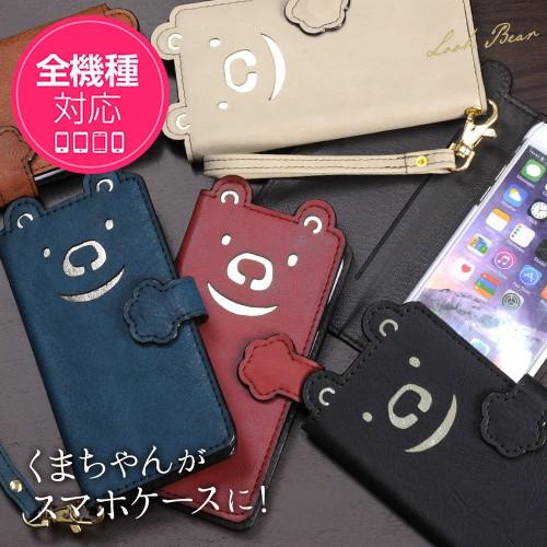 スマホケース レザー くま 手帳型 カバー 各機種...