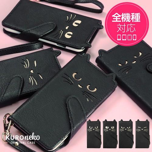 スマホケース 手帳型 全機種対応 猫 iPhone XS ケ...