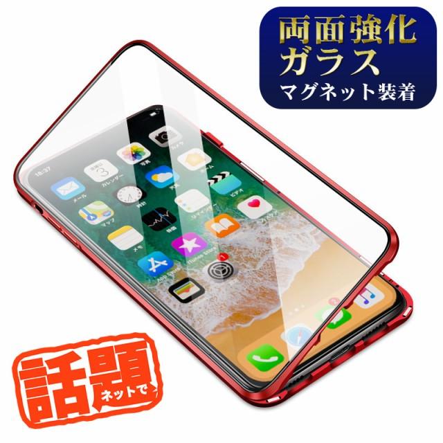 送料無料 iPhone XR ケース 両面ガラス マグネッ...