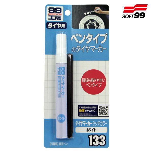メール便可|ソフト99:タイヤマーカー ホワイト...