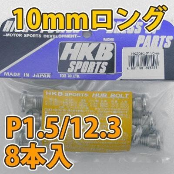 メール便可|HKB/東栄産業:ロングハブボルト 10m...
