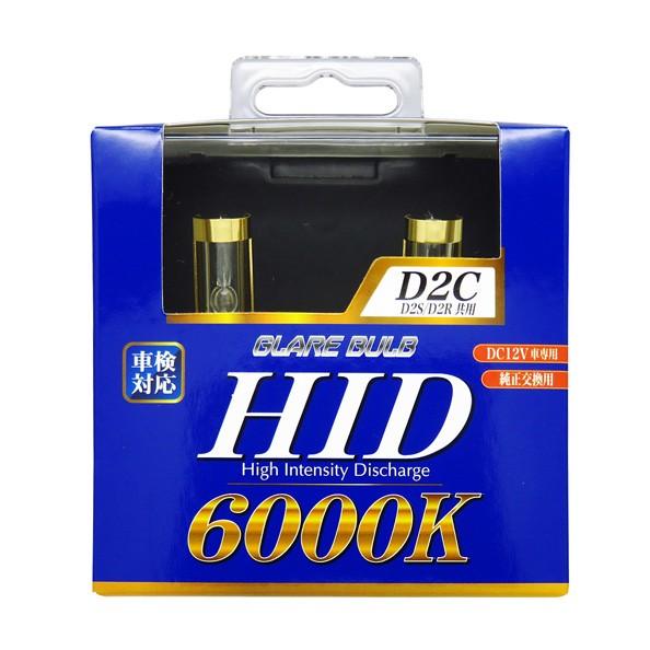 HIDバーナー HIDバルブ D2C 6000K D2S/D2R兼用 35...