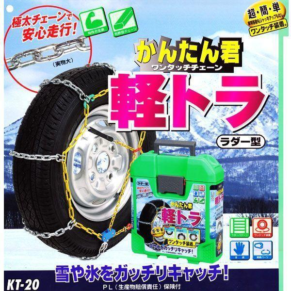 タイヤチェーン スノーチェーン 自動車 KT-20 軽...