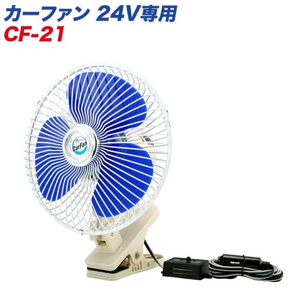 大自工業/Meltec:扇風機 カーファン 8インチ 車...