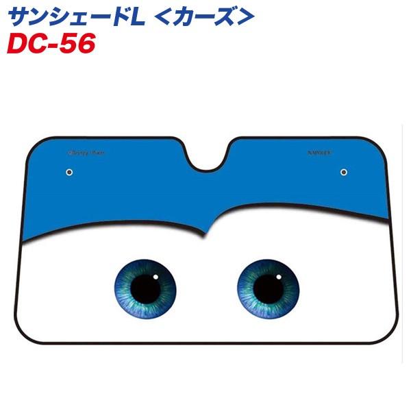 ディズニー/Disney カーズ サンシェード ブルー 1...