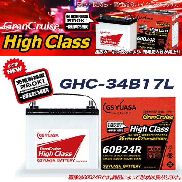 GSユアサ 高性能カーバッテリー グランクルーズ ...