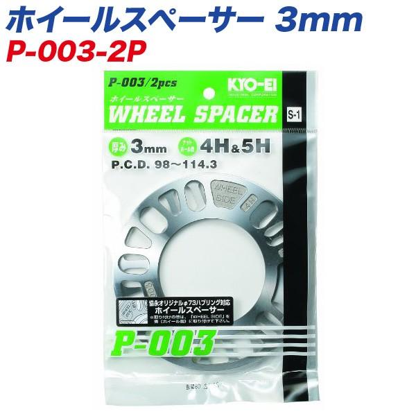 【メール便対応】KYO-EI ホイールスペーサー 3mm ...