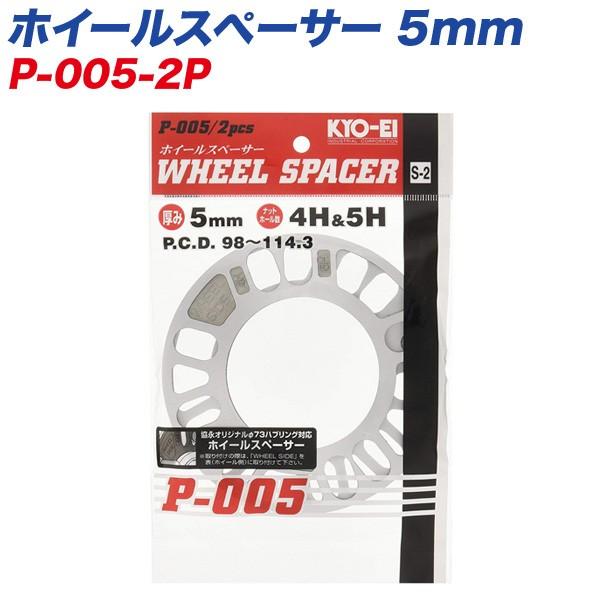 【メール便対応】KYO-EI ホイールスペーサー 5mm ...