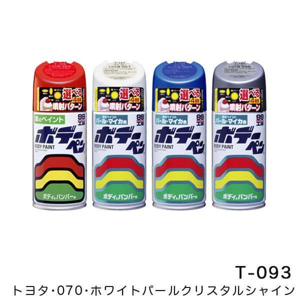 ソフト99 ボデーペン トヨタ 070 ホワイトパール...