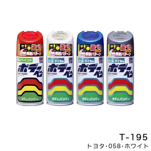 ソフト99 ボデーペン トヨタ 058 ホワイト 塗料 ...
