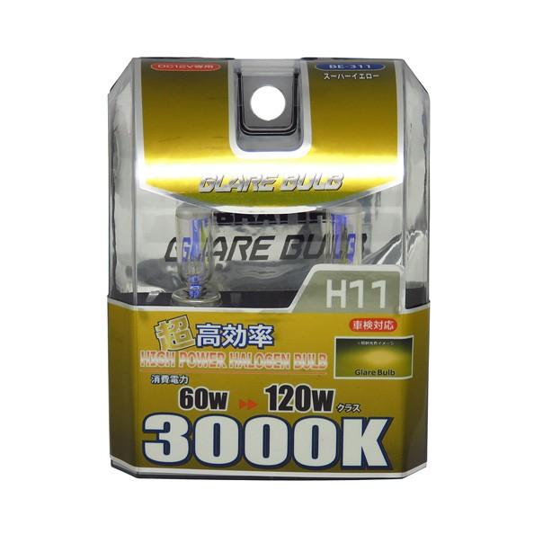 ハロゲンバルブ H11 3000K スーパーイエロー イエ...