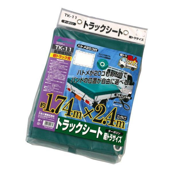 大自工業/Meltec:軽トラック用 荷台シート ター...