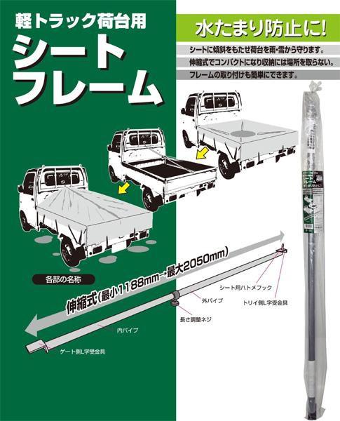 大自工業/Meltec:シートフレーム 軽トラック用 ...