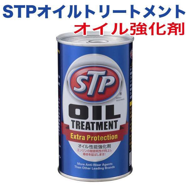 オイル性能強化剤 エンジンオイル添加剤 オイルト...