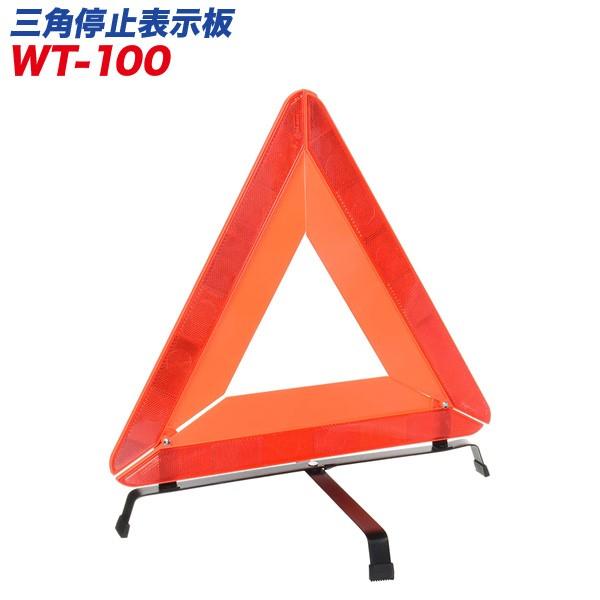 大自工業/Meltec:三角停止表示板 ブローケース入...
