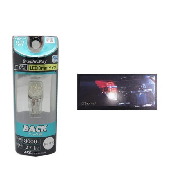 メール便可|LEDバックランプ T16 9灯 WH/AXS/ア-...