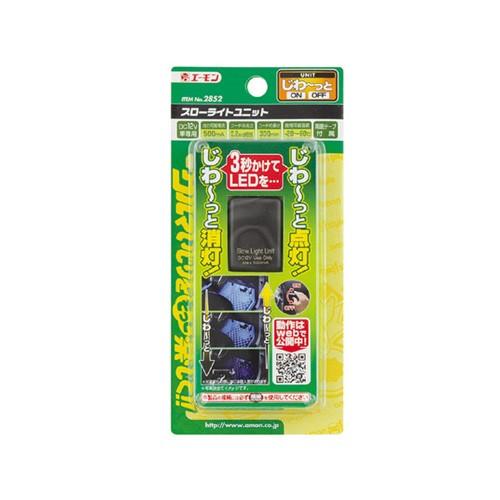 メール便可|エーモン/amon 2852 LED制御ユニット...