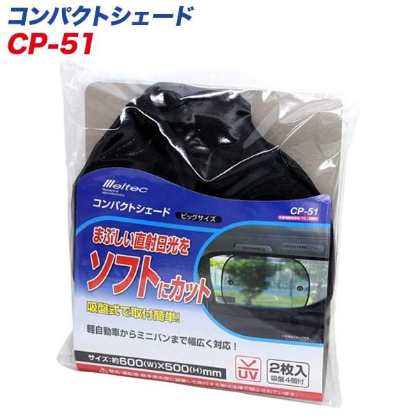 サンシェード 車 サイドガラス 600×500mm ビッグ...