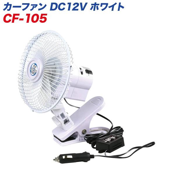 扇風機 カーファン 車 15cm/6インチ 12V車用 クリ...