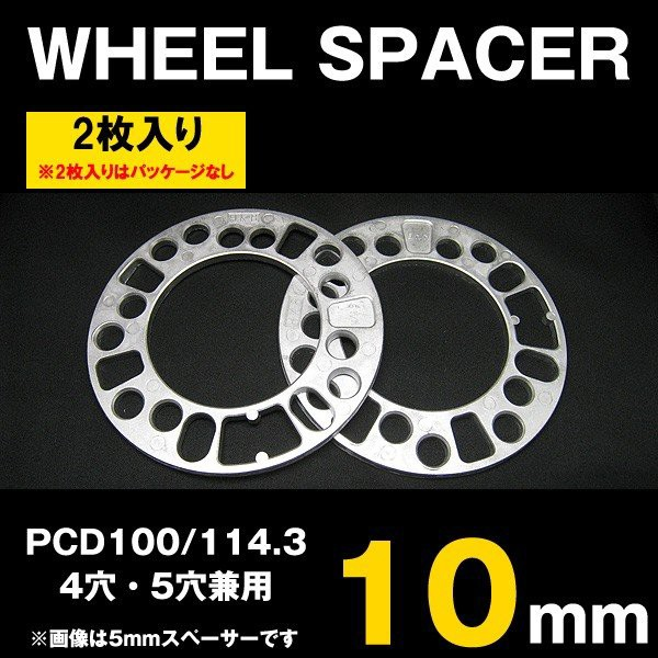 ホイールスペーサー 10mm 2枚入 PCD100 PCD114.3 ...