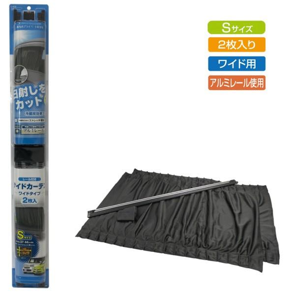 ヤック:サイドカーテン ミニバン・RV車に最適 黒...