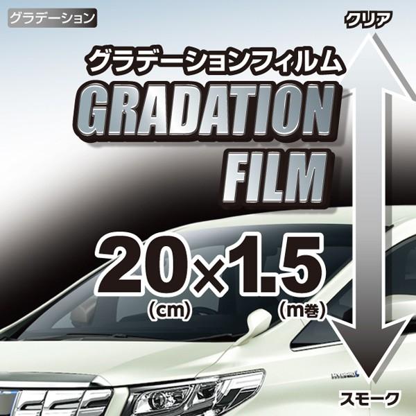 ヤック:グラデーションフィルム2 スモーク 200mm...