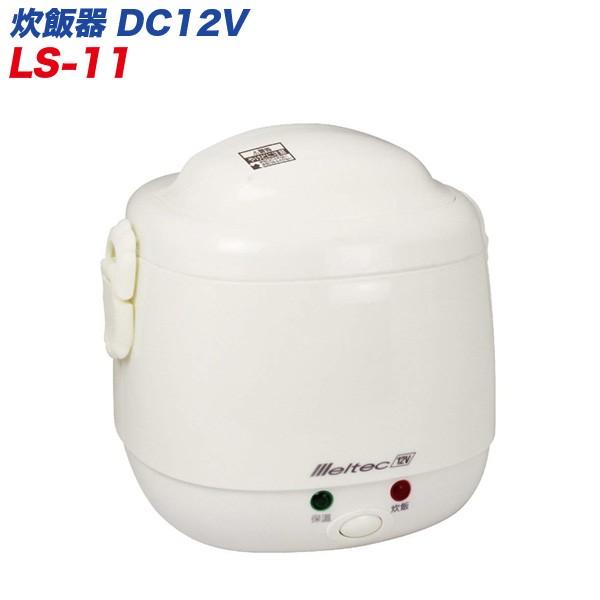 大自工業/Meltec:炊飯器 車載用 2合炊き DC12V車...