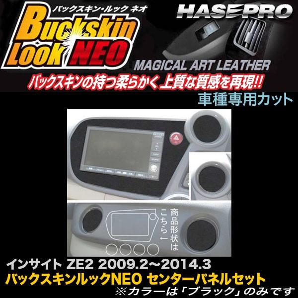 ハセプロ LCBS-PSH1 インサイト ZE2 H21.2〜H26.3...