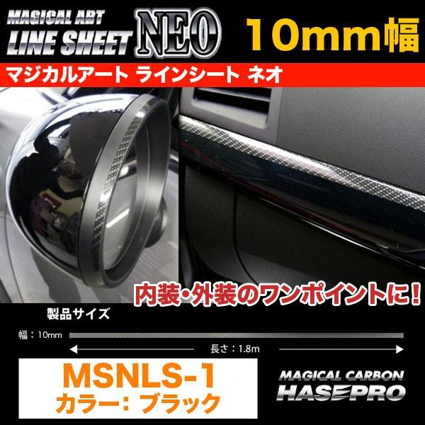 ラインシートNEO カーボン柄 10mm幅×1.8m 日本製...