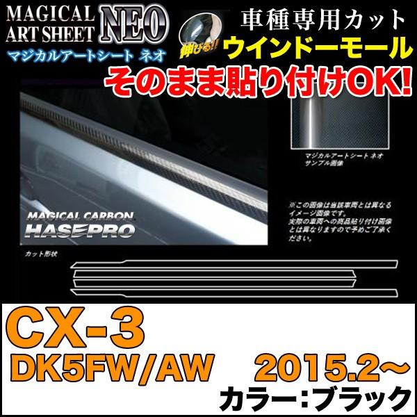 ハセプロ MSN-WMMA2 CX-3 DK5FW/AW H27.2〜 マジ...