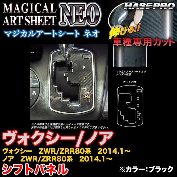 ハセプロ MSN-SPT24 ヴォクシー/ノア ZWR80系/ZRR...
