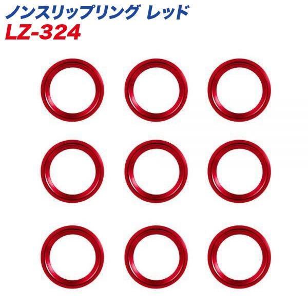 ノンスリップリング レッド(LZ-301/LZ-302/LZ-303...