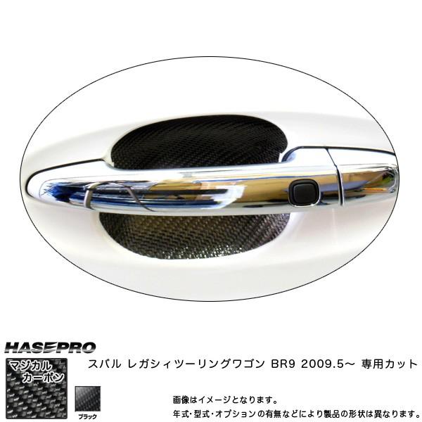 ハセプロ CDGS-9 レガシィツーリングワゴン BR9 H...