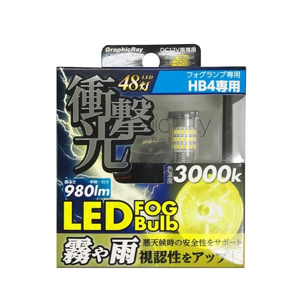 LED フォグランプ バルブ HB4 イエロー LED48灯 3...