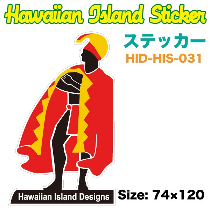 ハワイアン ステッカー キングカメハメハ W74×H1...