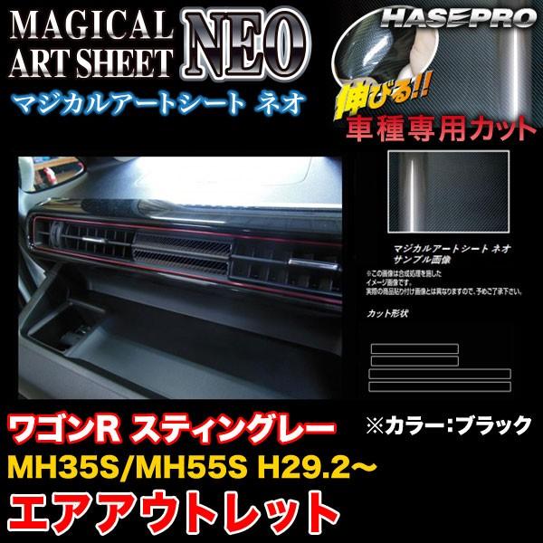 ハセプロ MSN-AOSZ9 ワゴンR スティングレー MH35...