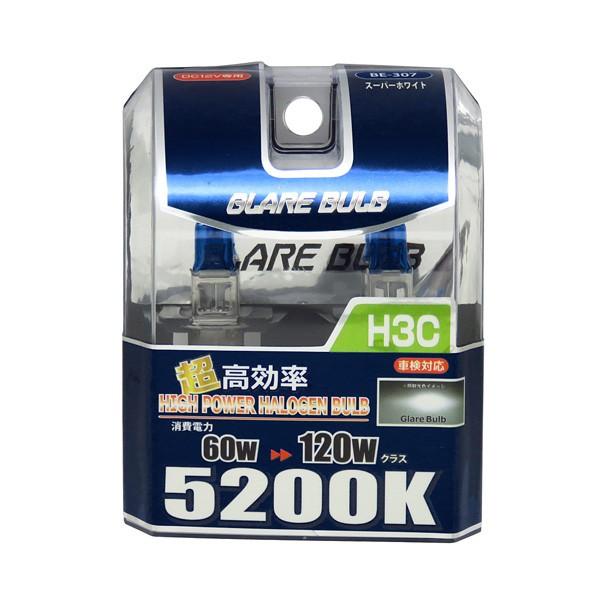 ハロゲンバルブ H3C 5200K スーパーホワイト 車検...