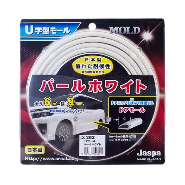ドアモール パールホワイト 6m巻 幅9mm 日本製 車...