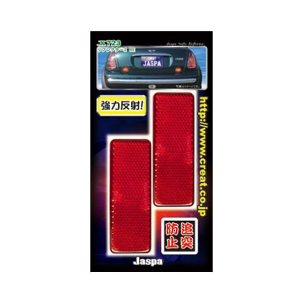 メール便可|反射板(リフレクター) 大 赤 H32×W8...