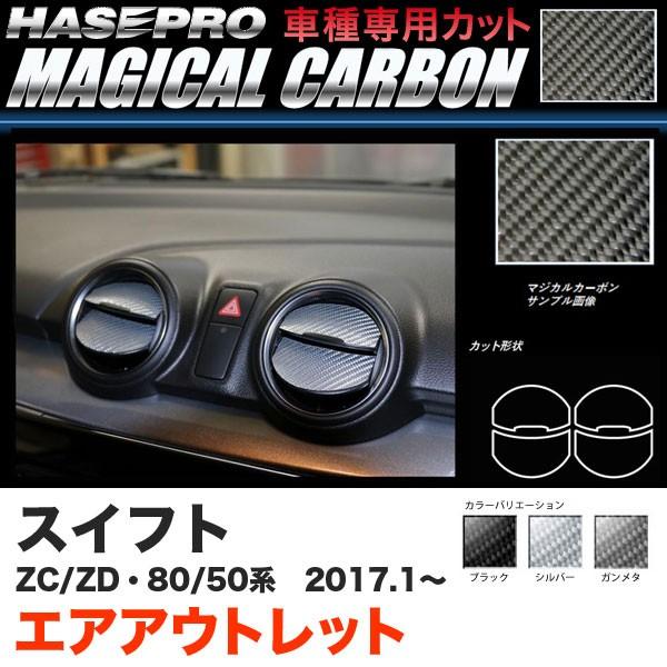 ハセプロ スイフト ZC50/80系 ZD50/80系 H29.1〜 ...