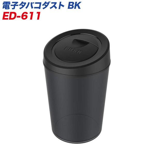アイコス IQOS 吸殻入れ 灰皿 電子タバコダスト B...