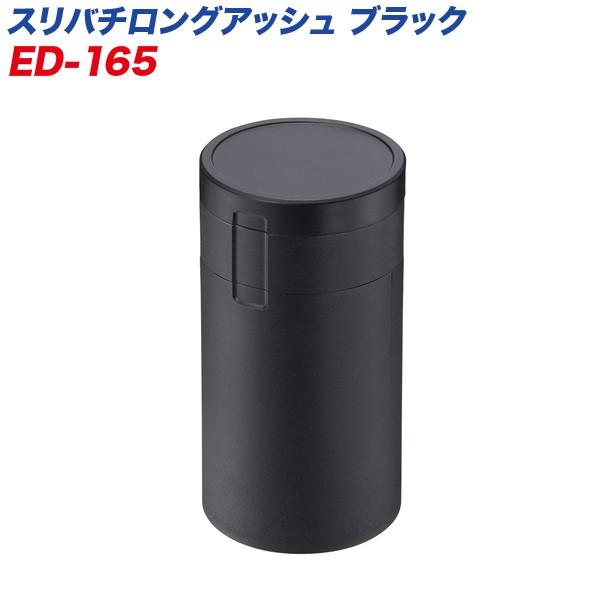 星光産業 灰皿 スリバチロング ブラック H130×W6...