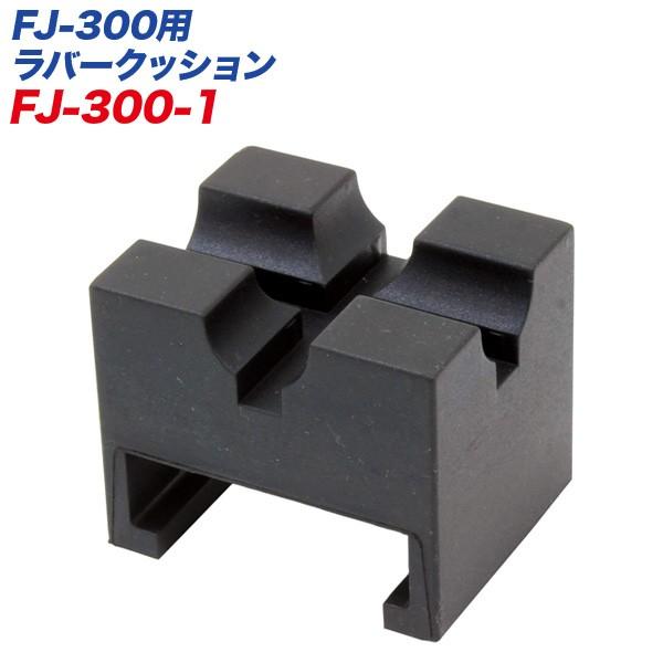 大自工業/Meltec F-23/FJ-300専用 ラバークッショ...