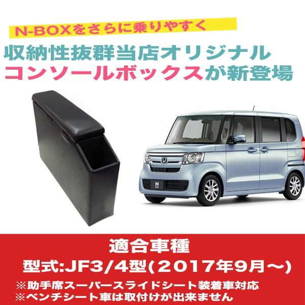 巧工房 コンソールボックス N-BOX NBOX JF3/JF4型...