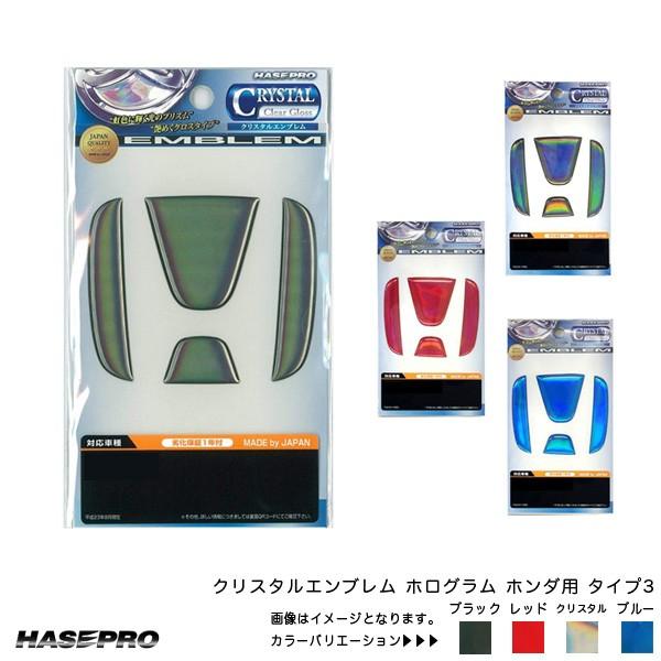 ハセプロ クリスタルエンブレム ホンダ用 タイプ3...